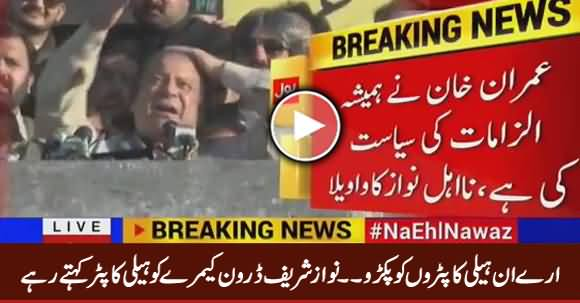 Arey In Helicopters Ko Pakro - Nawaz Sharif Drone Cameras Ko Helicopter Kehte Rahe