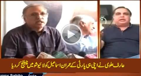 Arif Alvi Challenges His Own Party Colleague Imran Ismail in Live Show