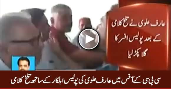 Arif Alvi's Clash With Policeman in CBC Office During Protest