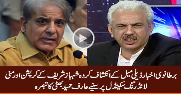 Arif Hameed Bhatti Analysis on Shehbaz Sharif's Money Laundering Scandal Revealed By Dailymail