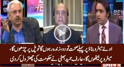 Arif Hameed Bhatti Blasts on Govt For Not Providing Health Facilities