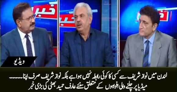 Arif Hameed Bhatti Breaks News Regarding Nawaz Sharif's Meeting with A Dignitary