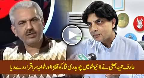 Arif Hameed Bhatti Calls Chaudhry Nisar Khawaja Sara And Hijra in Live Show
