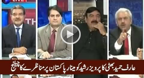 Arif Hameed Bhatti Challenges Pervez Rasheed For Debate on Minar-e-Pakistan