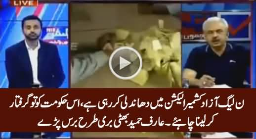 Arif Hameed Bhatti Claims Rigging in AJK Elections & Blasts on Nawaz Sharif