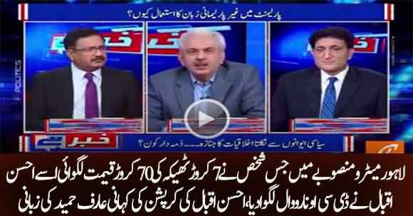 Arif Hameed Bhatti Exposed Ahsan Iqbal Twisting Corruption Scandal