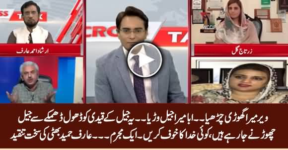 Arif Hameed Bhatti & Irshad Arif Comments on Jahangir Tareen Vs Maryam Nawaz