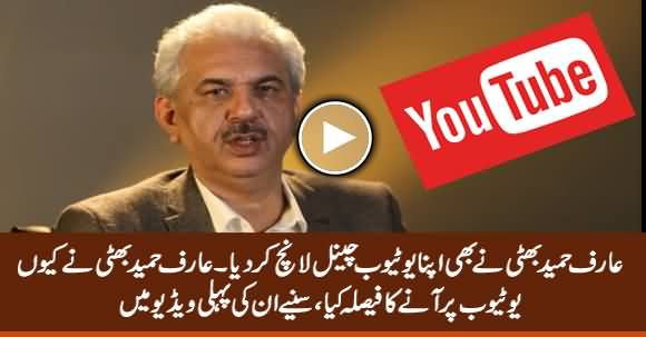 Arif Hameed Bhatti Launches His Youtube Channels, Tells In First Video Why He Joins Youtube