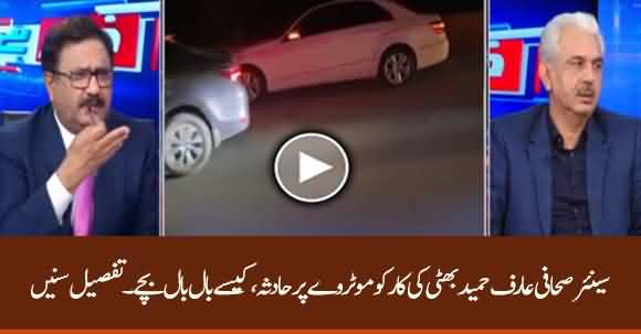 Arif Hameed Bhatti Narrowly Escapes A Fatal Accident On Motorway