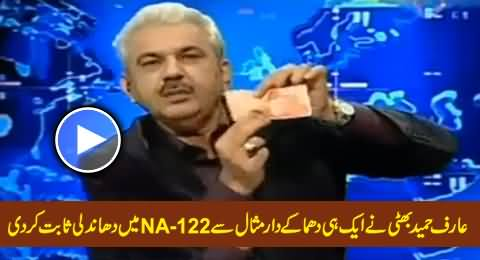 Arif Hameed Bhatti Proved Rigging in NA-122 with Just One Excellent Example
