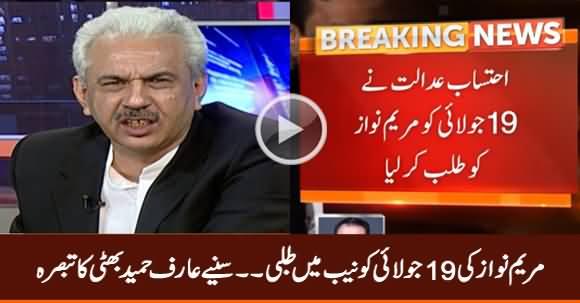 Arif Hameed Bhatti Response On NAB Summons Maryam Nawaz in Avenfiled Reference