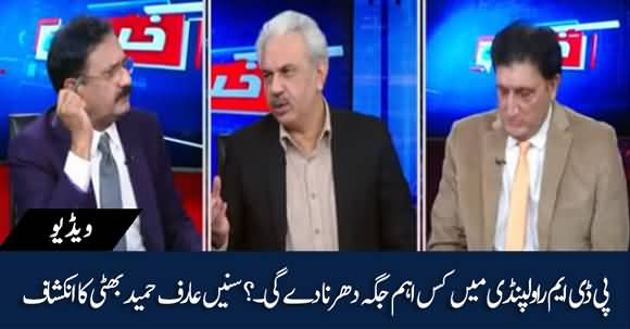Arif Hameed Bhatti Revealed The Place Of PDM Dharna