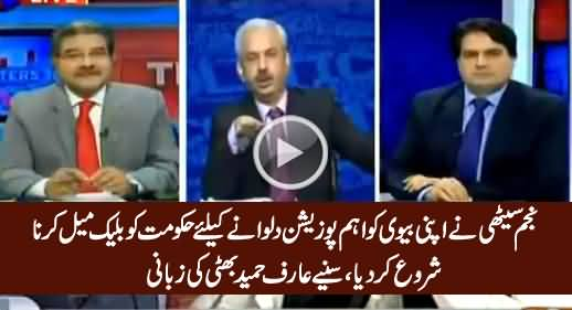 Arif Hameed Bhatti Reveals How Najam Sethi Is Blackmailing Govt For His Wife