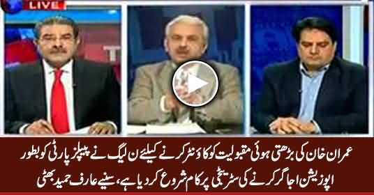 Arif Hameed Bhatti Reveals PMLN & PPP's Strategy To Counter Imran Khan's Popularity