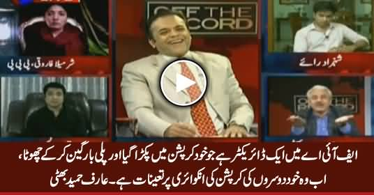 Arif Hameed Bhatti Reveals Shameful Truth About An FIA Official