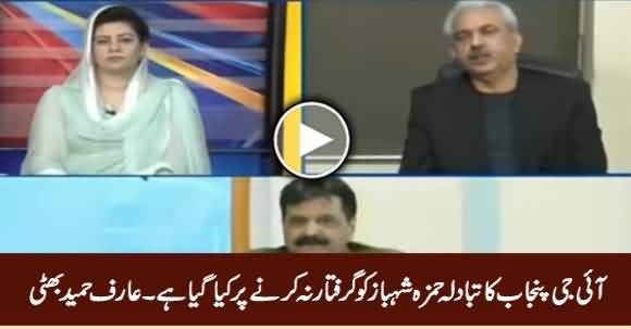 Arif Hameed Bhatti Reveals The Reason Why Govt Removed IG Punjab