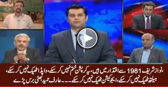 Arif Hameed Bhatti's Aggressive Analysis on Giving 100% Credit to Nawaz Sharif