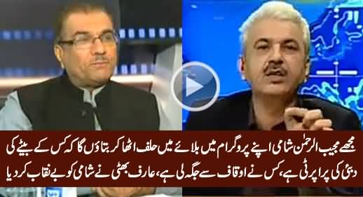 Arif Hameed Bhatti's Befitting Reply to Mujeeb ur Rehman Shami