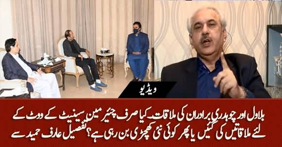Arif Hameed Bhatti's Comments On Meeting B/W Bilawal Bhutto And Ch Pervaiz Elahi