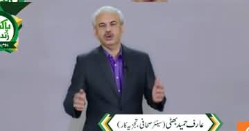 Arif Hameed Bhatti's Special Message Regarding Coronavirus & Pakistan Day