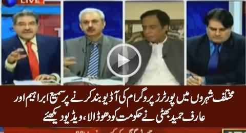 Arif Hameed Bhatti & Sami Ibrahim Blast On Govt on Muting Audio of Their Show