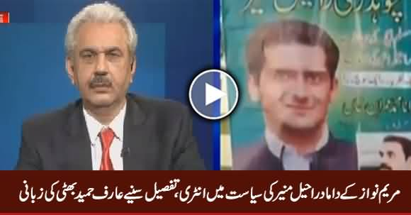 Arif Hameed Bhatti Telling The Detail of Raheel Munir (Maryam Nawaz's Son-In-Law)