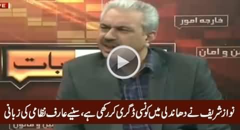 Arif Hameed Bhatti Telling The Qualification of PM Nawaz Sharif in Rigging