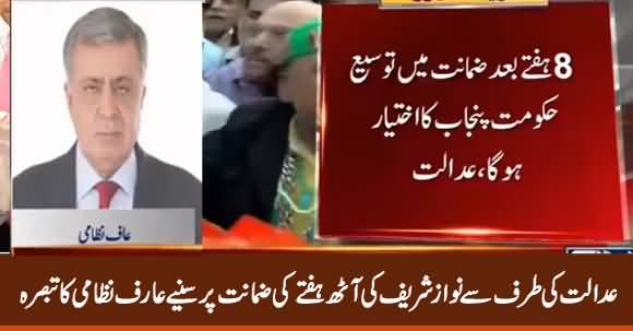 Arif Nizami Analysis on 8 Weeks Bail For Nawaz Sharif From Court