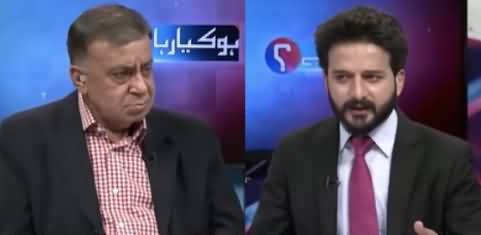 Arif Nizami Analysis on Bilawal Bhutto Zardari's Train March