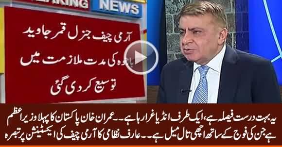 Arif Nizami Analysis on Extension of Army Chief General Qamar Javed Bajwa