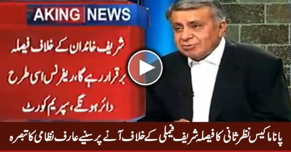 Arif Nizami Analysis on Supreme Court Verdict in Panama Case Review Petition