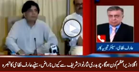 Arif Nizami Analysis on Who Will Be Next PM And Why Ch. Nisar Is Angry With PM Nawaz
