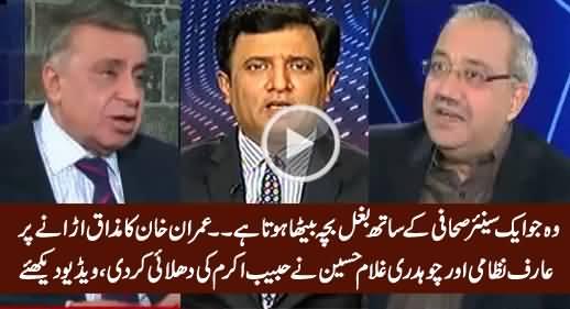 Arif Nizami & Ch. Ghulam Hussain Takes Class of Habib Akram & Calls Him
