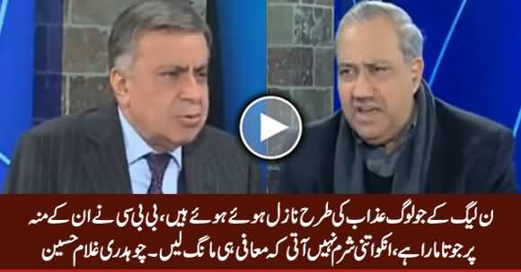 Arif Nizami & Ch. Ghulam Hussain Taking Class of PMLN on BBC Story Issue