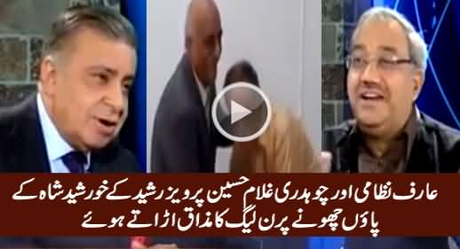 Arif Nizami & Chaudhry Ghulam Hussain Making Fun of Pervez Rasheed & PMLN