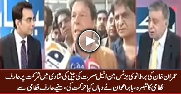Arif Nizami Comments on Imran Khan Attending Wedding of Aneel Musarrat's Daughter