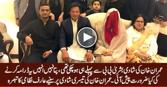 Arif Nizami Comments on Imran Khan's Marriage With Bushra Bibi