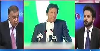 Arif Nizami Comments on PM Imran Khan's Poverty Alleviation Program