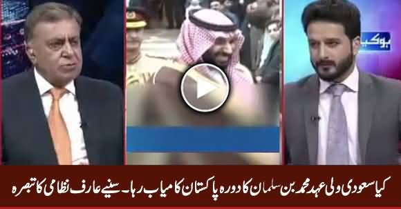 Arif Nizami Comments on Saudi Crown Prince Mohammad Bin Salman Visit to Pakistan