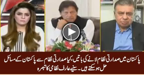 Arif Nizami Comments on Talks About Bringing Presidential System in Pakistan