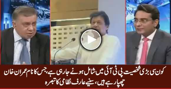 Arif Nizami Comments on Which Big Personality Is Going to Join PTI