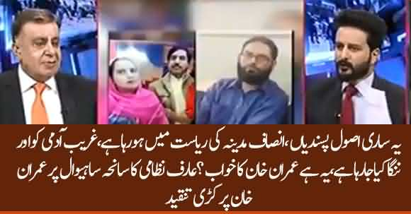 Arif Nizami Critical Analysis After Verdict Of Saneha Sahiwal And Blames Imran Khan Vision
