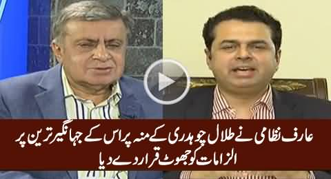 Arif Nizami Declares Talal Chaudhry's Allegations on Jahangir Tareen False on His Face