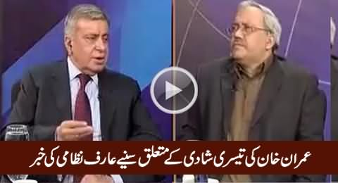 Arif Nizami Giving Some News About Imran Khan's Third Marriage