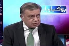 Arif Nizami Response On Maryam Nawaz Press Conference & Leaked Video