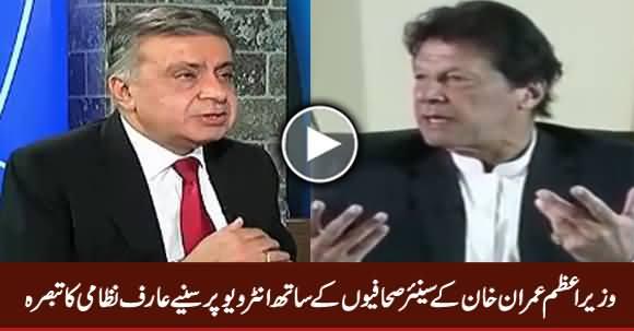Arif Nizami Response On PM Imran Khan Interview With Seniour Journalists
