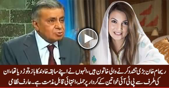 Arif Nizami Response on Reham Khan's Controversial Comments About PTI Women