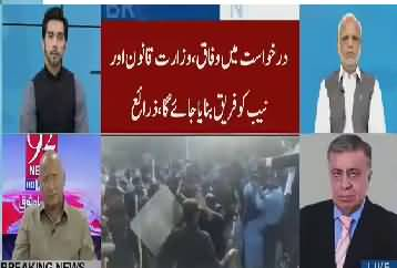 Arif Nizami Response On Today Incident In Court