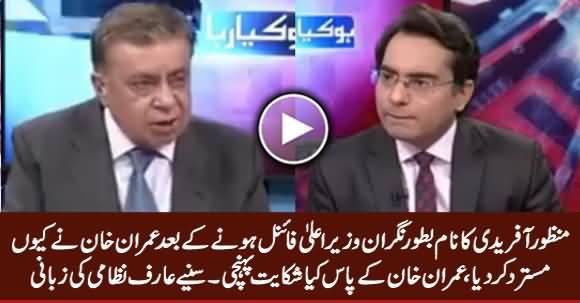 Arif Nizami Revealed Inside Story Why Imran Khan Rejected Manzoor Afridi's Name As Caretaker CM