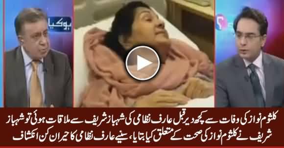 Arif Nizami Revealed What Shahbaz Sharif Told Him About Kalsoom Nawaz Health